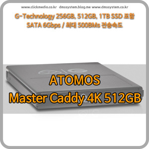Atomos Master Caddy 4K 512GB 아토모스 SSD