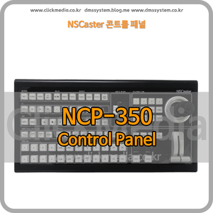 NCP-350 NSCaster 전용 콘트롤 패널